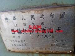 M7130/H磨床处理