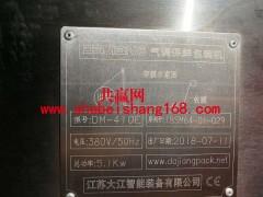 出售二手包装机156665