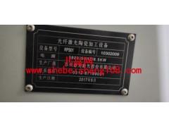 电子科技公司光纤激光